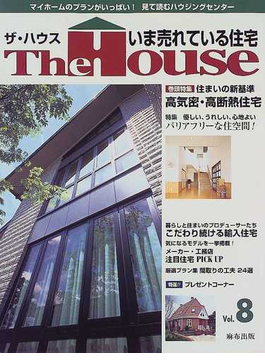 ザ・ハウス いま売れている住宅 Vol.8(1998)