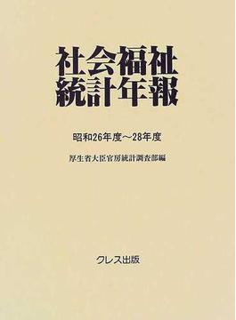 社会福祉統計年報 復刻 昭和26年度〜28年度