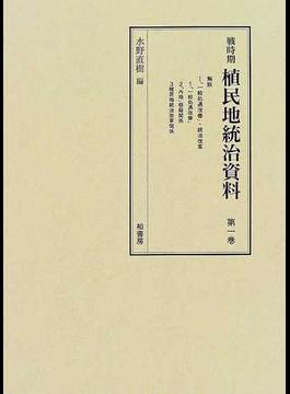 戦時期植民地統治資料 影印 第1巻