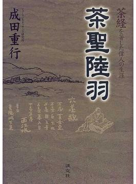 茶聖陸羽 茶経を著した偉人の生涯