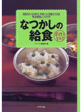 なつかしの給食おかわり! 昭和50・60年代、平成人気献立50品完全再現レシピ付き