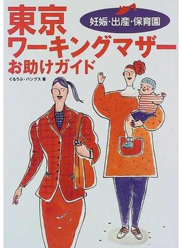 東京ワーキングマザーお助けガイド 妊娠・出産・保育園