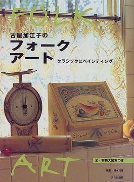 古屋加江子のフォークアート クラシックにペインティング