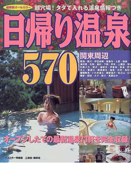 日帰り温泉570 関東周辺