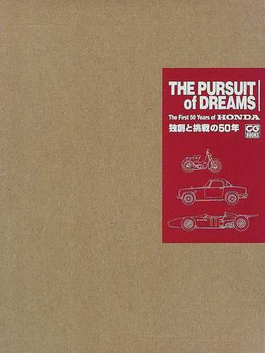 The pursuit of dreams The first 50 years of Honda 独創と挑戦の50年