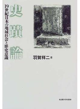 史蹟論 19世紀日本の地域社会と歴史意識