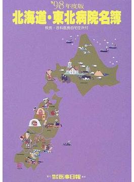 北海道・東北病院名簿 '98年度版