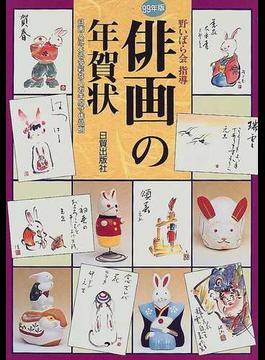 俳画の年賀状 8画人による多彩なハガキ原寸作品例 99年版