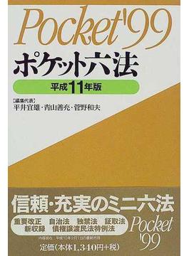 ポケット六法 平成11年版