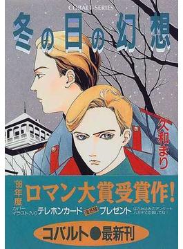 冬の日の幻想(コバルト文庫)