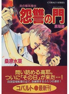 怨讐の門 4 黒陽編(コバルト文庫)
