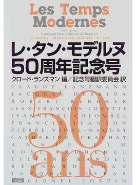レ・タン・モデルヌ50周年記念号