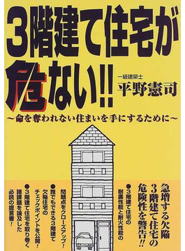 3階建て住宅が危ない!! 命を奪われない住まいを手にするために