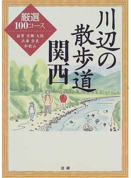 川辺の散歩道関西 厳選100コース 滋賀 京都 大阪 兵庫 奈良 和歌山