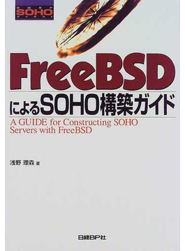 FreeBSDによるSOHO構築ガイド