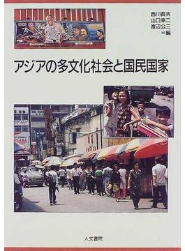 アジアの多文化社会と国民国家
