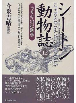 シートン動物誌 12 ウサギの足跡学