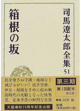 司馬遼太郎全集 51 箱根の坂