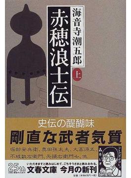 赤穂浪士伝 上(文春文庫)