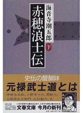 赤穂浪士伝 下(文春文庫)