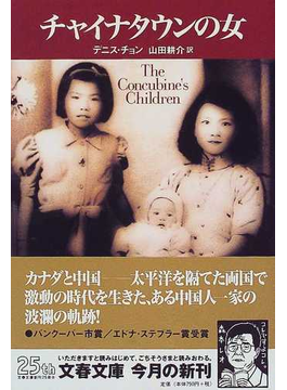 チャイナタウンの女(文春文庫)