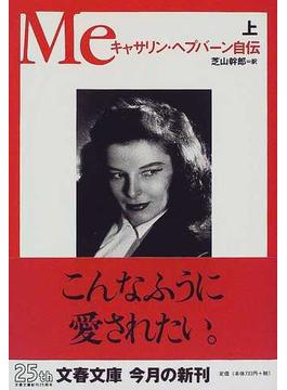 Meキャサリン・ヘプバーン自伝 上(文春文庫)