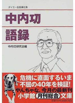 中内功語録(小学館文庫)