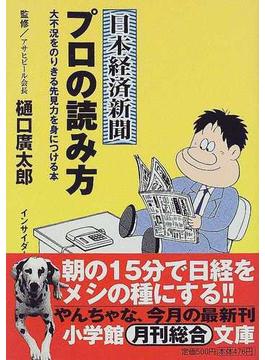 日本経済新聞プロの読み方(小学館文庫)