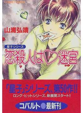 恋殺人は♥迷宮(コバルト文庫)