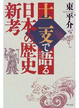 十二支で語る日本の歴史新考