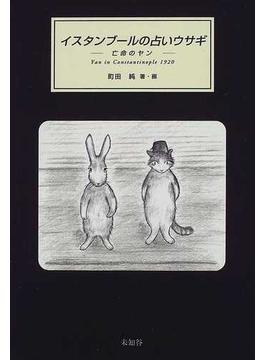 イスタンブールの占いウサギ Yan in Constantinople 1920 亡命のヤン
