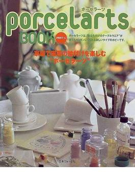 ポーセラーツブック 家庭で磁器の絵付けを楽しむ Part−1