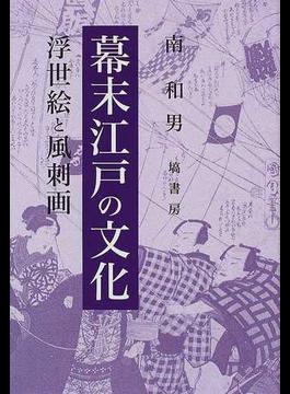 幕末江戸の文化 浮世絵と風刺画