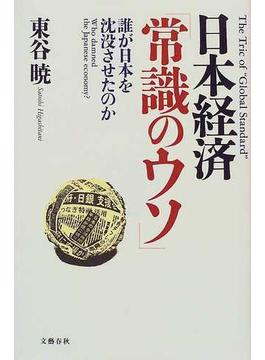 日本経済「常識のウソ」 誰が日本を沈没させたのか
