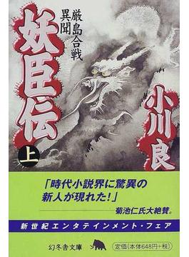 妖臣伝 厳島合戦異聞 上(幻冬舎文庫)
