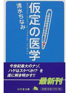 仮定の医学(幻冬舎文庫)