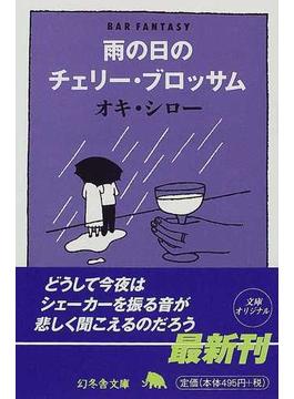 雨の日のチェリー・ブロッサム(幻冬舎文庫)