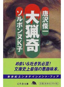 大猟奇(幻冬舎文庫)