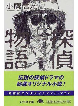 探偵物語(幻冬舎文庫)
