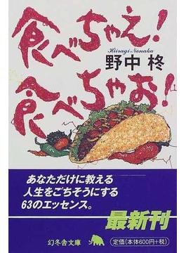 食べちゃえ!食べちゃお!(幻冬舎文庫)