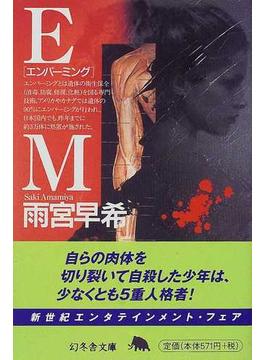 EM(幻冬舎文庫)