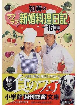 ラブラブ知美の新婚料理日記(小学館文庫)
