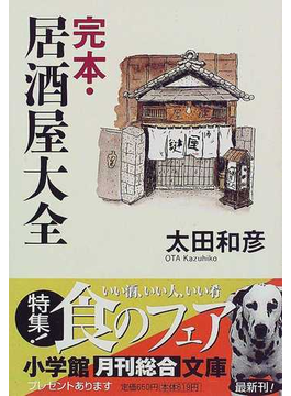 完本・居酒屋大全(小学館文庫)
