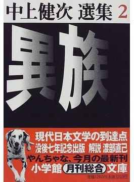 異族(小学館文庫)