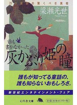 誰も書かなかった灰かぶり姫の瞳 25の童話の驚くべき真相(幻冬舎文庫)