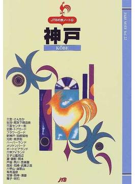 神戸 改訂2版