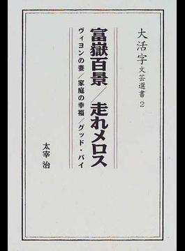 富岳百景/走れメロス/ヴィヨンの妻/家庭の幸福/グッド・バイ