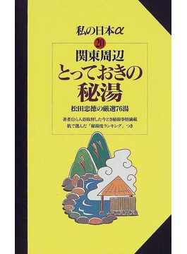関東周辺とっておきの秘湯