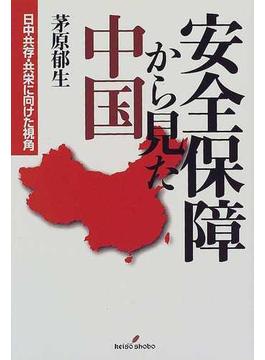 安全保障から見た中国 日中共存・共栄に向けた視角