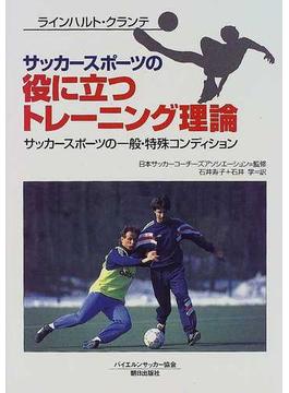 サッカースポーツの役に立つトレーニング理論 サッカースポーツの一般・特殊コンディション